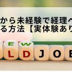 営業から未経験で経理へ転職する方法【実体験あり】