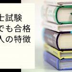 税理士試験 独学でも合格する人の特徴5つ