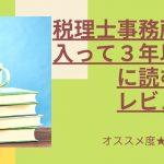 税理士事務所に入って3年以内に読む本 税理士 高山 弥生著 レビュー