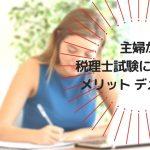 主婦が税理士試験に挑戦するメリット デメリット