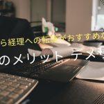 【営業から経理への転職がおすすめなワケ】経理の仕事のメリット デメリット