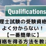 税理士試験の受験資格がよく分からない!一番簡単に受験資格を得る方法を教えます